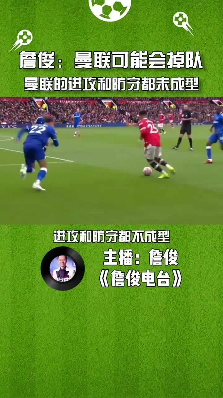 詹俊:曼联进攻防守都未成型,强强对话后可能会掉队