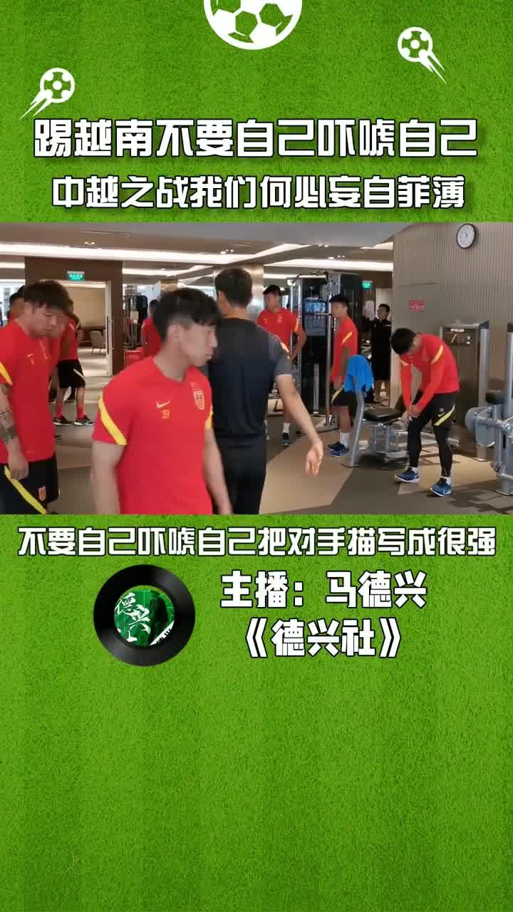 马德兴:踢越南别妄自菲薄,自己吓唬自己
